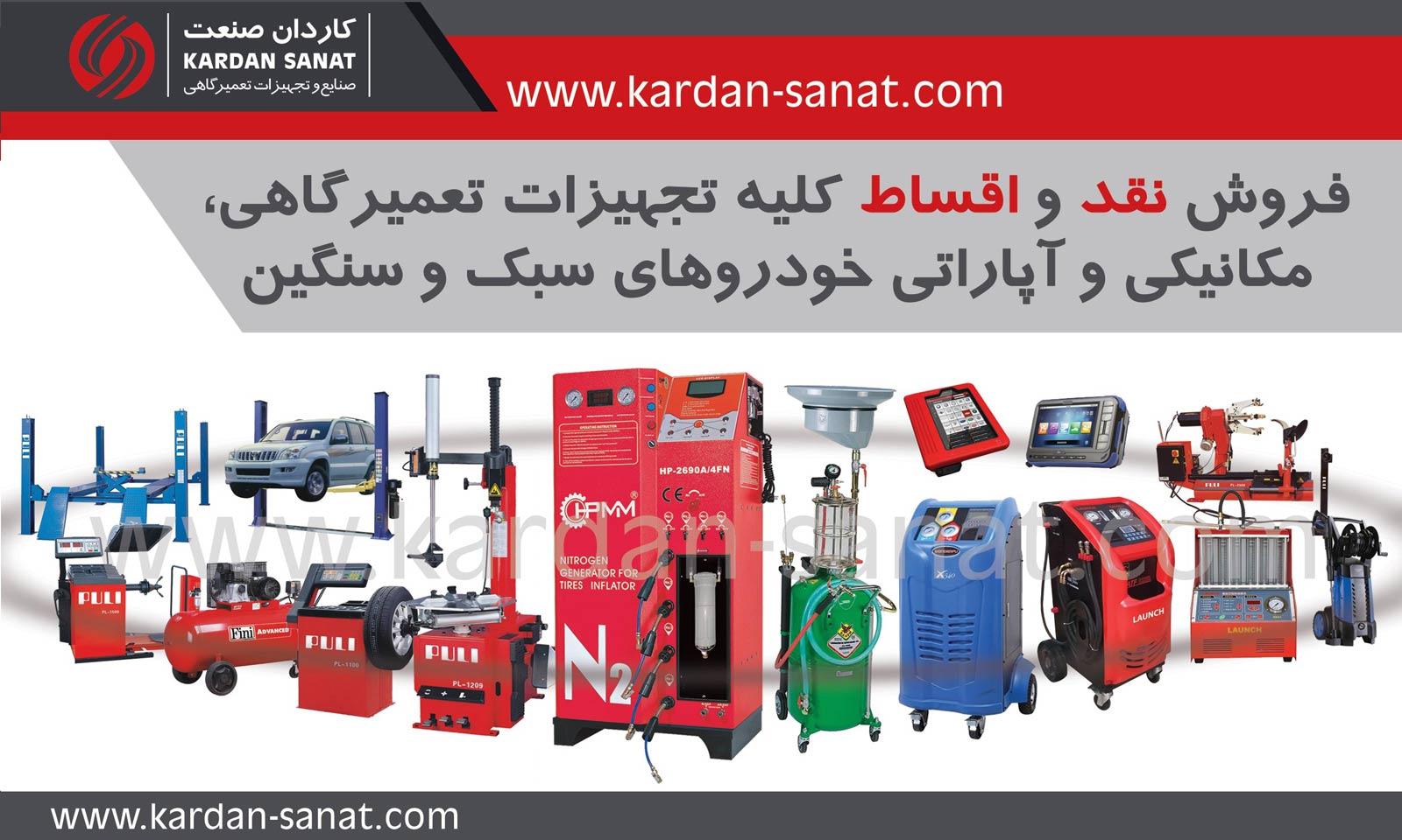 راهنمای گام به گام خرید و فروش و قیمت انواع تجهیزات تعمیرگاهی کاردان صنعت