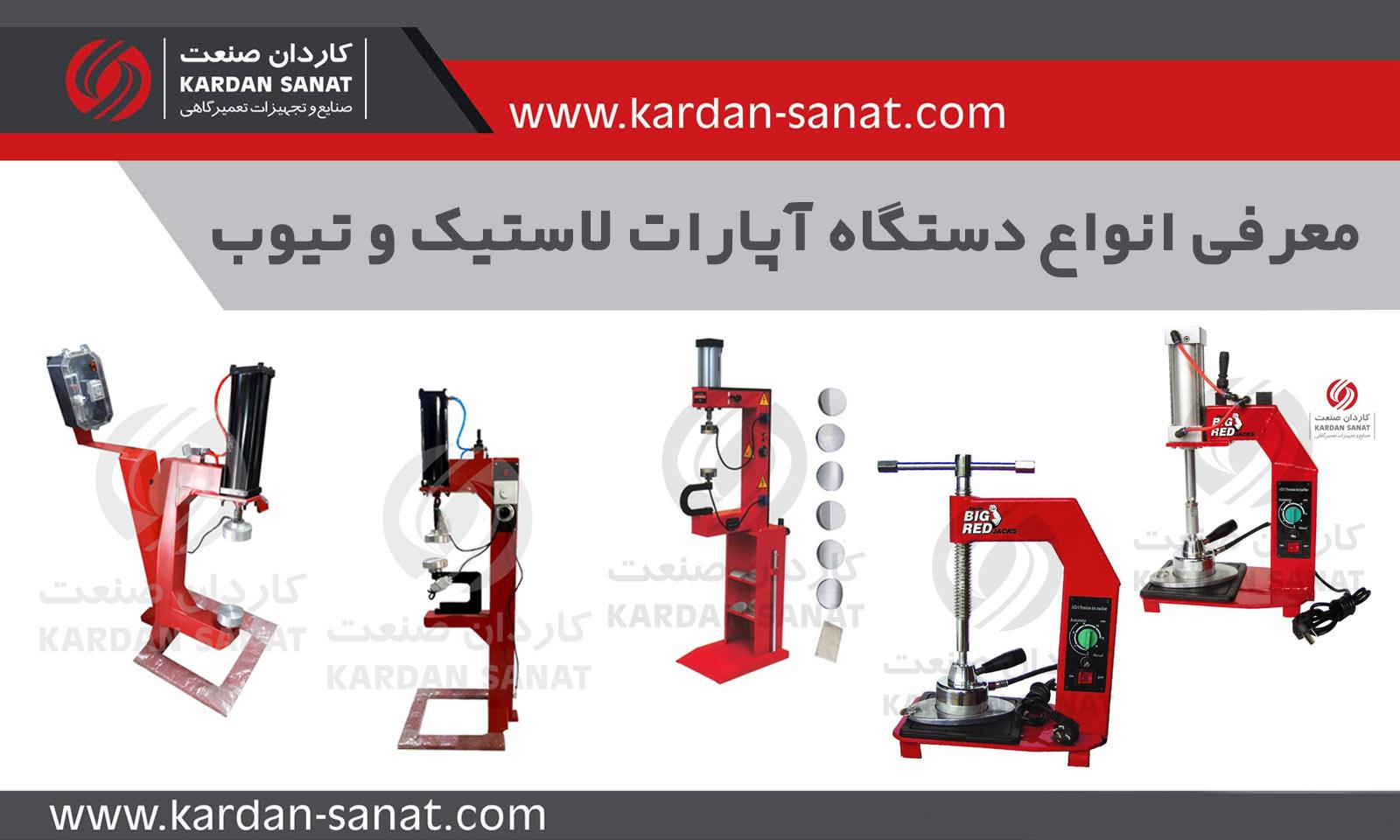 معرفی ، آموزش ، قیمت و فروش انواع دستگاه آپارات لاستیک و تیوب کاردان صنعت