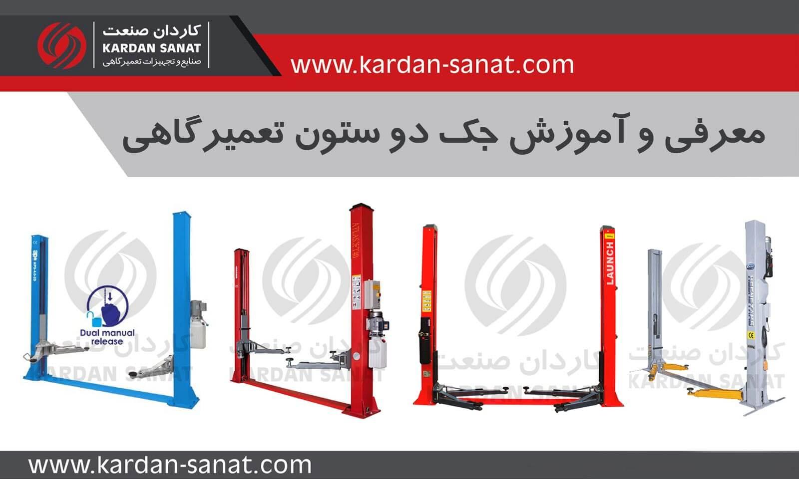 معرفی ، آموزش ، قیمت و فروش جک دو ستون تعمیرگاهی کاردان صنعت