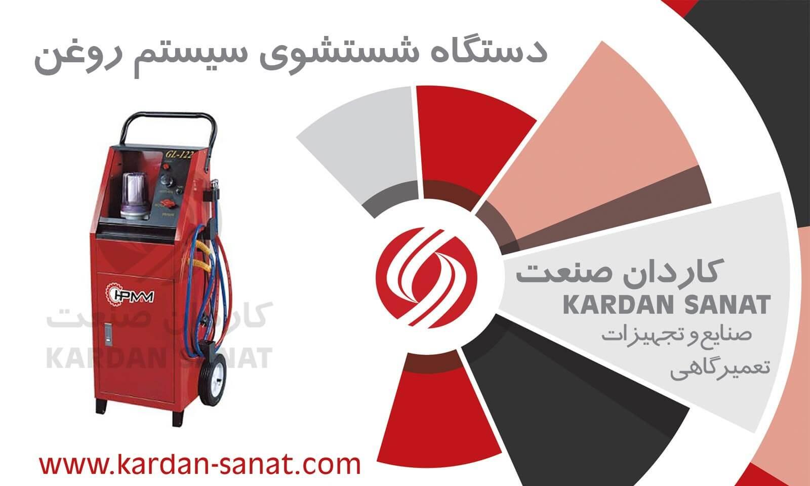 معرفی و فروش و قیمت دستگاه شستشوی سیستم روغن کاردان صنعت