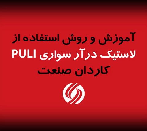 آموزش، فروش و قیمت دستگاه لاستیک درآر سواری PULI   کاردان صنعت