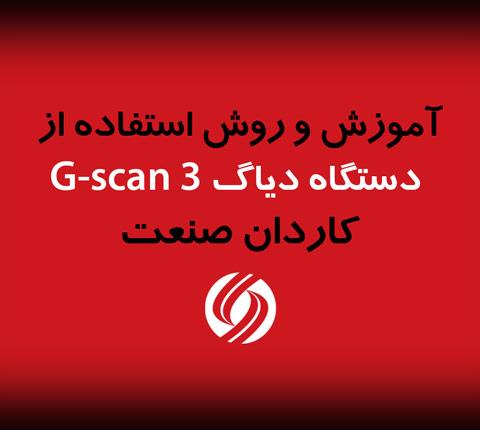 فیلم آموزش، راه اندازی ، فروش و قیمت دیاگ جی اسکن 3   G-scan 3   کاردان صنعت