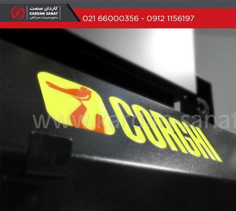 فیلم آموزش راه اندازی لاستیک درآر سنگین کورگی ایتالیا   کاردان صنعت
