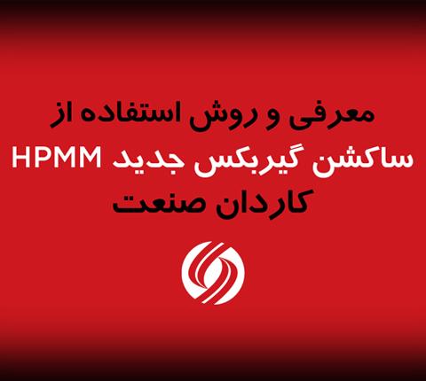 فروش و معرفی دستگاه ساکشن گیربکس اتوماتیک جدید HPMM   کاردان صنعت