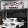 صافکاری و نقاشی گلستان / تهران جاده مخصوص