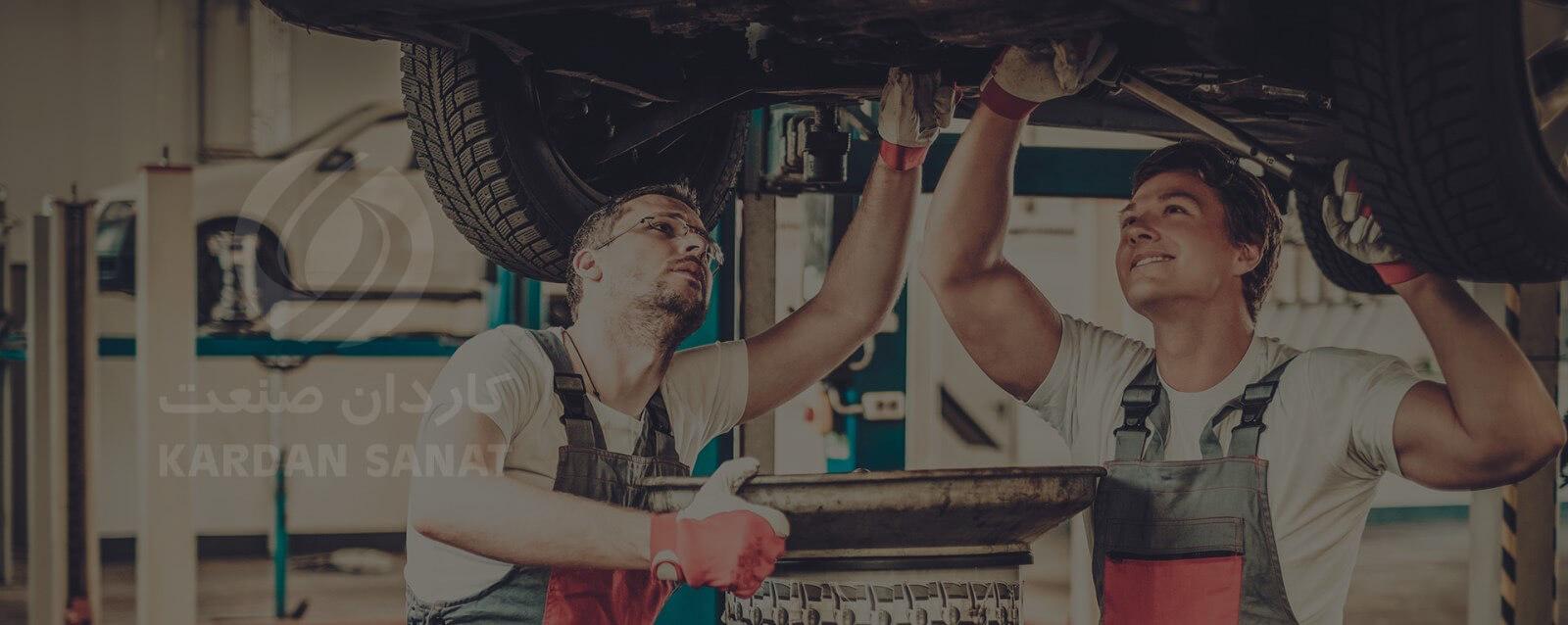 تولید ، واردات و فروش تجهیزات تعمیرگاهی کاردان صنعت