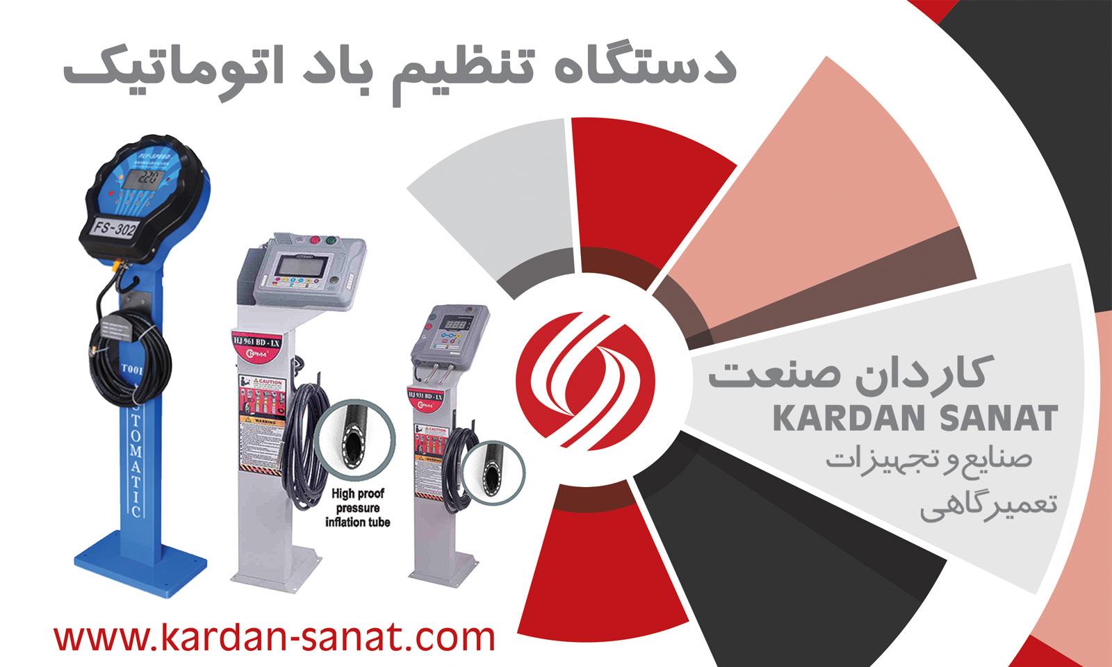آموزش و معرفی و فروش دستگاه تنظیم باد اتوماتیک
