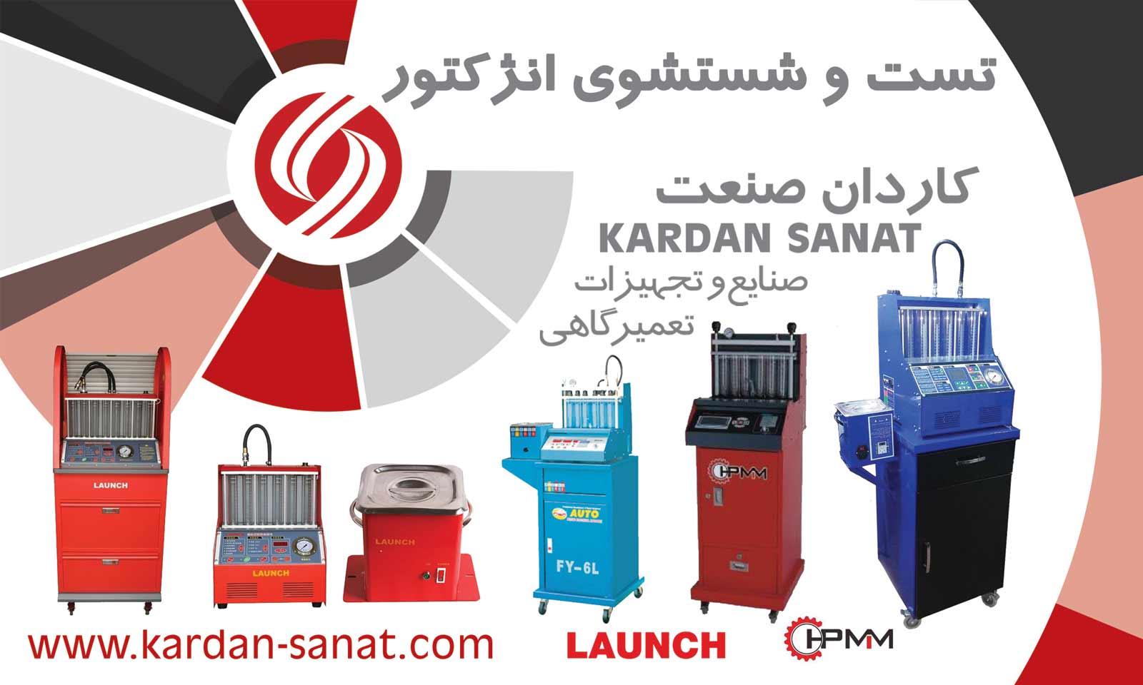 معرفی ، طرزکار ، آموزش و نصب و راه اندازی دستگاه انژکتورشور یا تست و شستشوی انژکتور