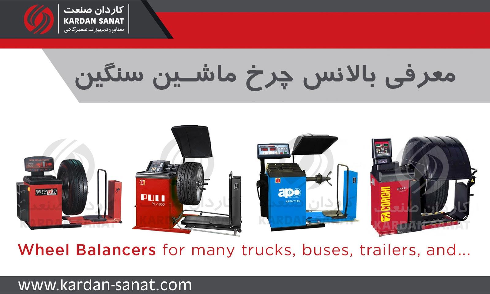 آموزش و معرفی و فروش و قیمت دستگاه بالانس چرخ ماشین سنگین کامیونی اتوبوسی: