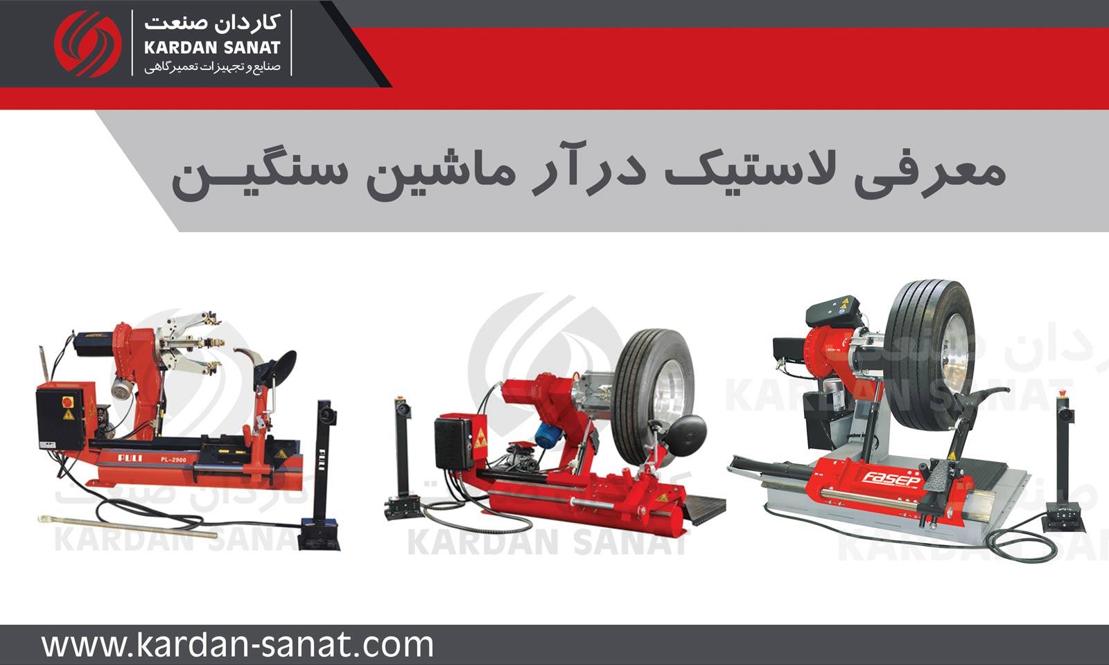 آموزش و معرفی و فروش دستگاه لاستیک درآر ماشین سنگین ، کامیونی ، اتوبوسی ، لودری