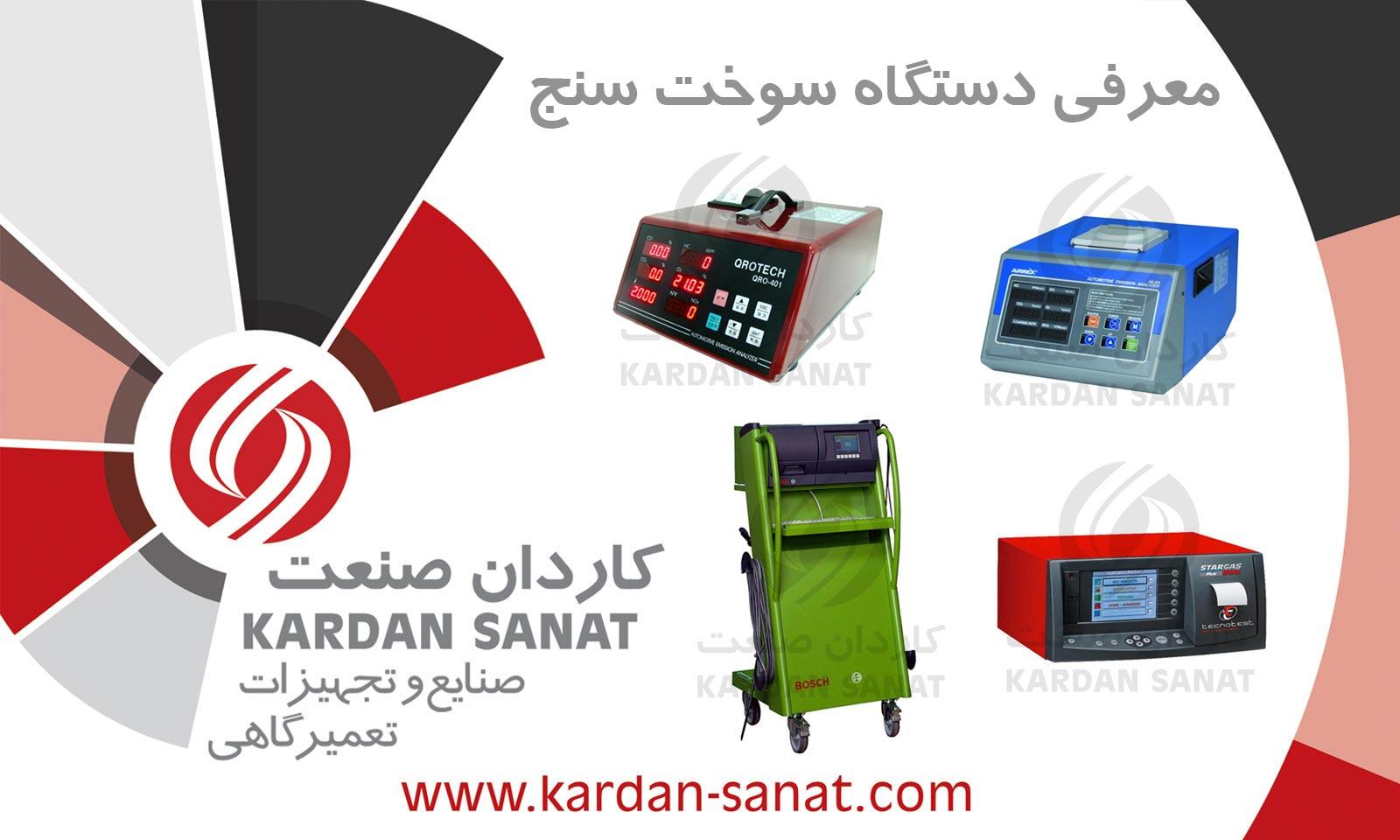 آموزش و معرفی و فروش و قیمت دستگاه سوخت سنج